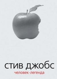 Стив Джобс. Человек-легенда. Борис Соколов
