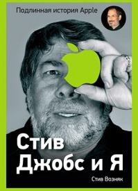 Стив Джобс и я: подлинная история Apple. Джина Смитт, Стив Возняк
