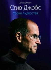 Стив Джобс. Уроки лидерства. Уильям Саймон, Джей Эллиот