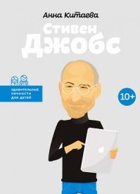 Стивен Джобс. Анна Китаева