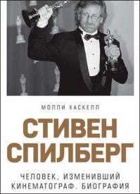 Стивен Спилберг. Молли Хаскелл