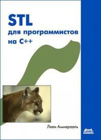 STL для программистов на C++. Леен Аммерааль