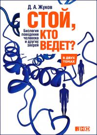 Стой, кто ведет? Дмитрий Жуков
