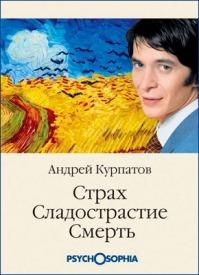 Страх. Сладострастие. Смерть. Андрей Курпатов