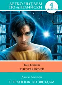 Странник по звездам (на английском). Джек Лондон