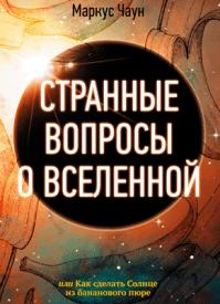 Странные вопросы о Вселенной. Маркус Чаун