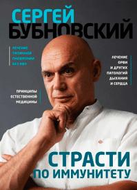 Страсти по иммунитету. Сергей Бубновский
