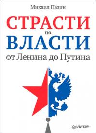 Страсти по власти: от Ленина до Путина. Михаил Пазин