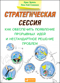 Стратегическая сессия. Лиза Кэй Соломон, Крис Эртел