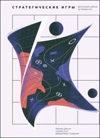 Стратегические игры. Доступный учебник по теории игр. Авинаш Диксит, Сьюзан Скит, Дэвид Рейли-младший