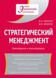 Стратегический менеджмент. Юрий Николаевич Лапыгин, Денис Юрьевич Лапыгин