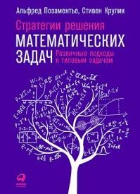 Стратегии решения математических задач. Стивен Крулик, Альфред Позаментье