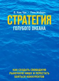 Стратегия голубого океана. Чан Ким, Рене Моборн