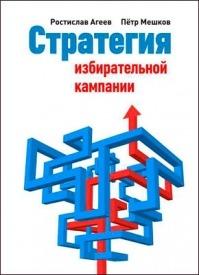 Стратегия избирательной кампании. Ростислав Агеев, Пётр Мешков