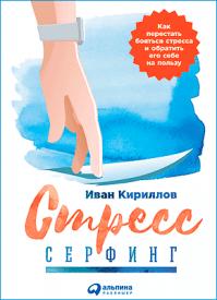 Стресс-серфинг. Иван Кириллов