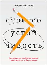 Стрессоустойчивость. Шэрон Мельник