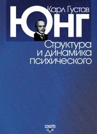 Структура и динамика психического (сборник). Карл Густав Юнг