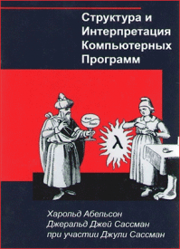 Структура и Интерпретация Компьютерных Программ. Харольд Абельсон, Джеральд Джей Сассман