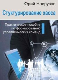Структурирование хаоса. Юрий Наврузов
