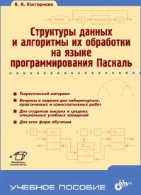 Структуры данных и алгоритмы их обработки на языке программирования Паскаль. Василина Касторнова