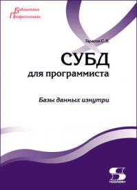 СУБД для программиста. Сергей Тарасов