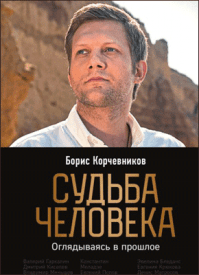 Судьба человека. Борис Корчевников