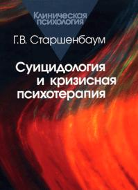 Суицидология и кризисная психология. Геннадий Старшенбаум