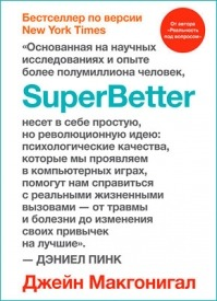 SuperBetter. Джейн Макгонигал