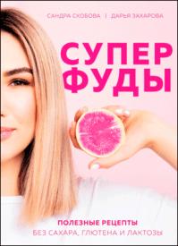 Суперфуды. Александра Скобова, Дарья Захарова