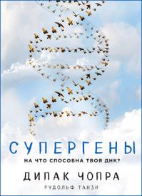 Книга Супергены. Чопра Дипак, Танзи Рудольф