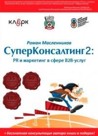 СуперКонсалтинг-2: PR и маркетинг в сфере В2В-услуг. Роман Масленников