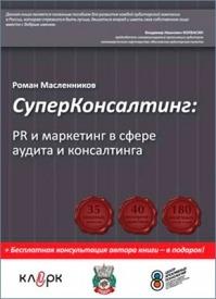 СуперКонсалтинг: PR и маркетинг в сфере аудита и консалтинга. Роман Масленников