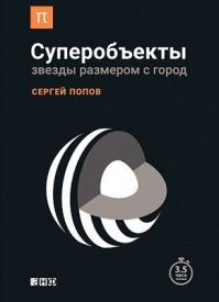 Суперобъекты. Звезды размером с город. Сергей Попов