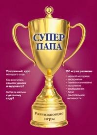 Суперпапа: развивающие игры. Виктор Кузнецов