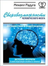 Сверхвозможности человеческого мозга. Михаил Радуга