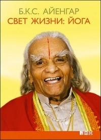 Свет жизни: йога. Б. К. С. Айенгар