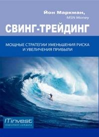 Свинг-трейдинг. Йон Маркман