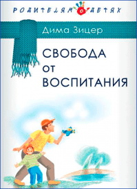 Свобода от воспитания. Дима Зицер