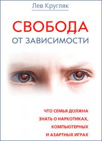 Свобода от зависимости. Лев Кругляк