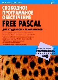 Свободное программное обеспечение. Александр Кетков, Юлий Кетков
