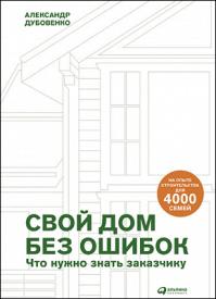 Свой дом без ошибок. Александр Дубовенко