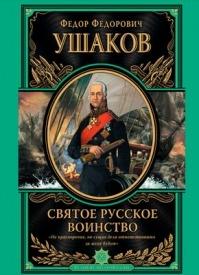 Святое русское воинство. Федор Ушаков