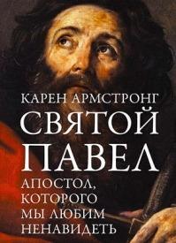 Святой Павел. Апостол, которого мы любим ненавидеть. Карен Армстронг