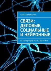 Связи: деловые, социальные и нейронные. Алексей Кекулов