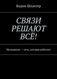 Связи решают всё! Вадим Шлахтер