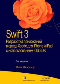 Swift 3. Разработка приложений в среде Xcode для iPhone и iPad с использованием iOS SDK