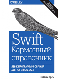 Swift. Карманный справочник. Энтони Грей