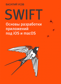 Swift. Основы разработки приложений под iOS, iPadOS и macOS. Василий Усов