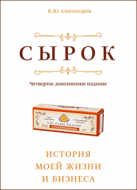 Сырок. Борис Александров