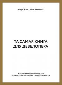 Та самая книга для девелопера. Игорь Манн, Иван Черемных